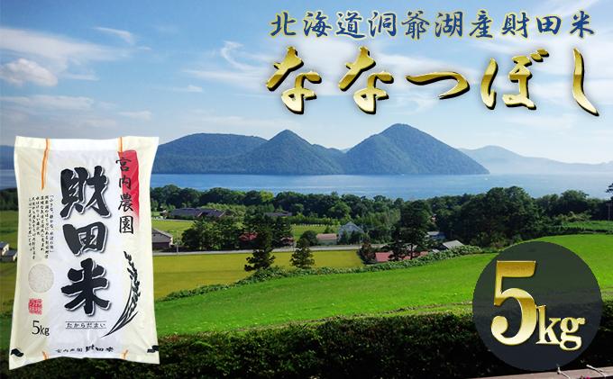 北海道洞爺湖町 宮内農園の財田米「ななつぼし」5kg