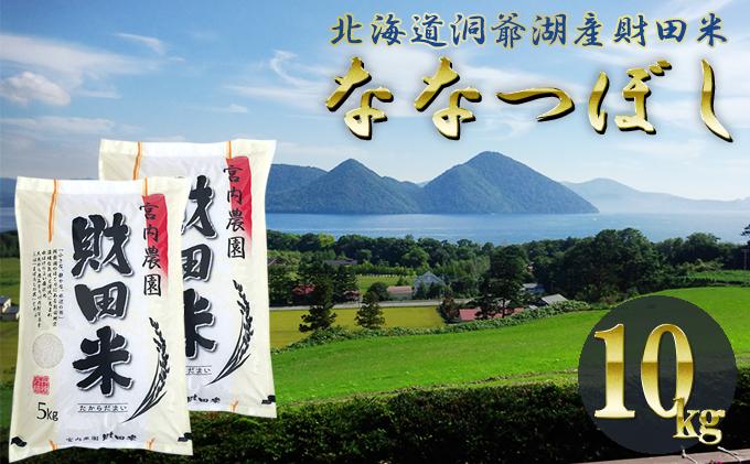 北海道洞爺湖町 宮内農園の財田米「ななつぼし」10kg