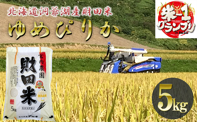北海道洞爺湖町 宮内農園の財田米「ゆめぴりか」5kg
