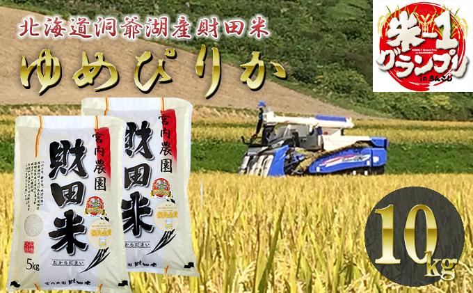 北海道洞爺湖町 宮内農園の財田米「ゆめぴりか」10kg