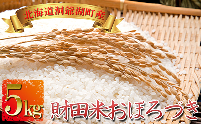 財田米(おぼろづき)5kg