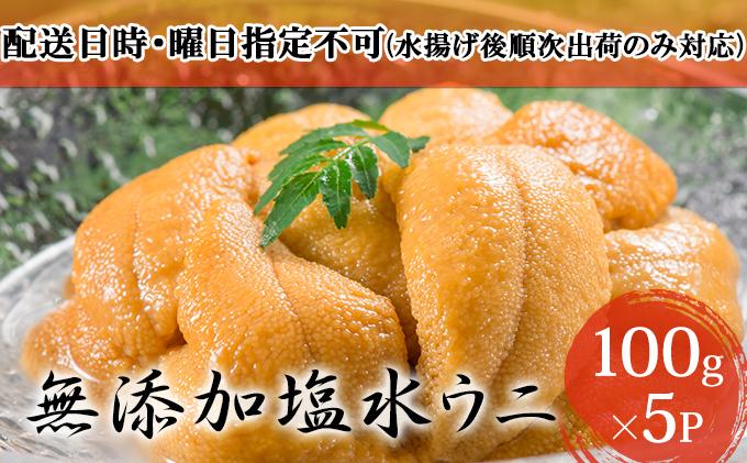 【配送日時・曜日指定不可】小川商店の無添加塩水ウニ100g×5パック
