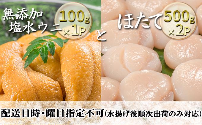 【配送日時・曜日指定不可】小川商店の無添加塩水ウニ100gと北海道産ほたて1kg