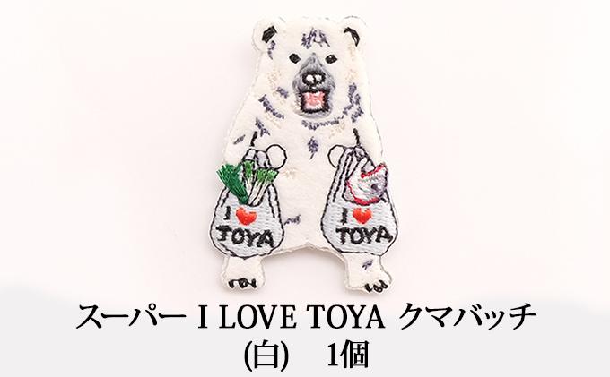スーパー I LOVE TOYA クマバッチ(白)1個