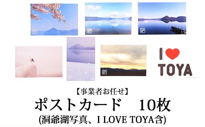 【事業者お任せ】ポストカード10枚(洞爺湖写真、I LOVE TOYA含)