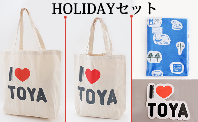 HOLIDAYセット