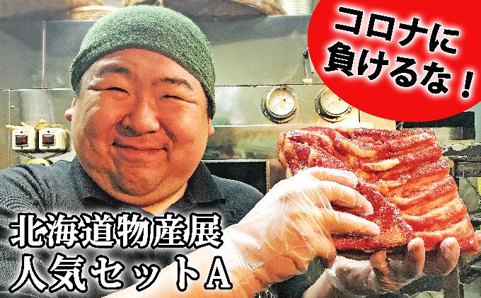 コロナに負けるな!北海道物産展人気セットA