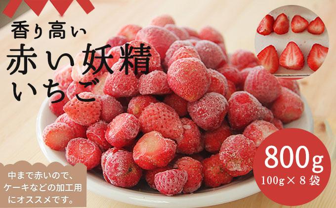 役に立ちます 冷凍カット果物 いちご100g×8袋