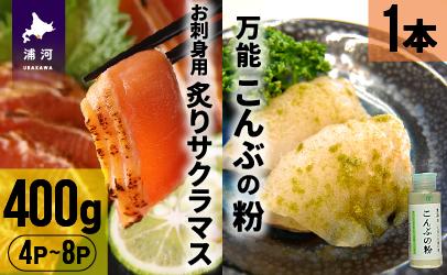 北海道産お刺身用炙りサクラマス(400g)と万能こんぶの粉セット[B01-1020]