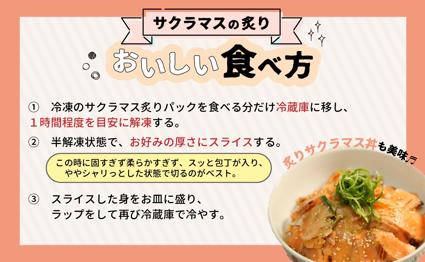 北海道浦河産お刺身用サクラマス(炙り)小分けパック(計500g)[B01-1007]