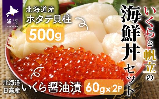 【10月中旬頃より発送】北海道日高産 いくら醤油漬(60gx2P)と北海道産ホタテ(500g)の海鮮丼セット[B15-894]