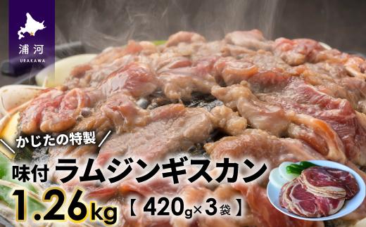 かじたの特製 味付けラムジンギスカン(420g×3P)[B11-815]