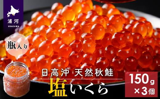北海道日高産 塩いくら(瓶入り)150g×3個[B25-554]
