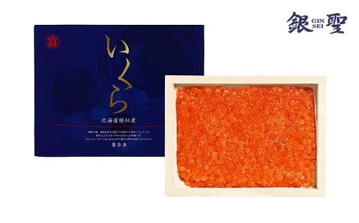 【丸富水産】北海道産 銀聖 塩いくら(500g)