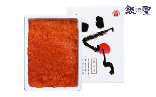 【丸富水産】北海道産 醤油いくら(白醤油仕立て) 500g