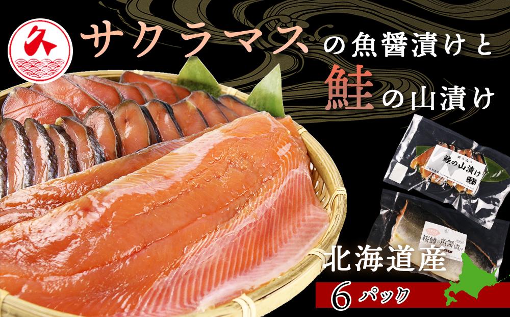 北海道産 サクラマスの魚醤漬けと鮭の山漬け 6パックセット 化粧箱付