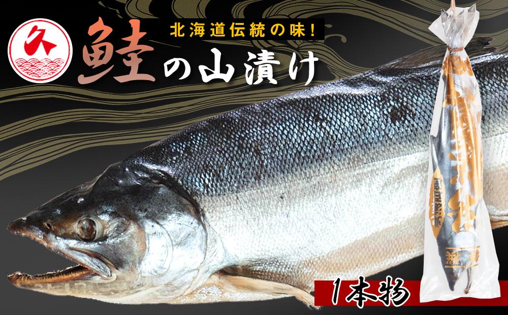 北海道伝統の味!鮭の山漬け1本物