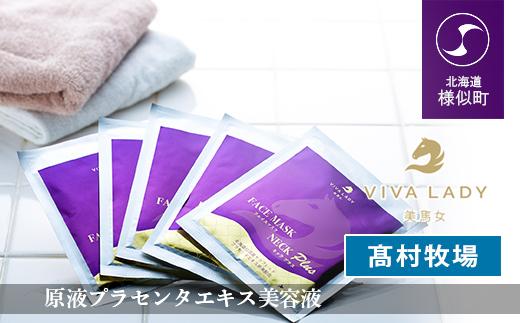 【定期便】プラセンタ美容液入りフェイスマスクネックプラス