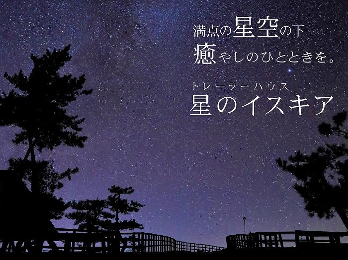 「星のイスキア」宿泊券(2名分)