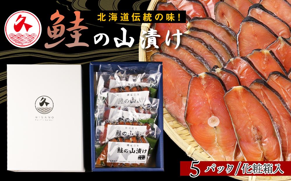 北海道伝統の味!鮭の山漬け5パックセット 化粧箱付
