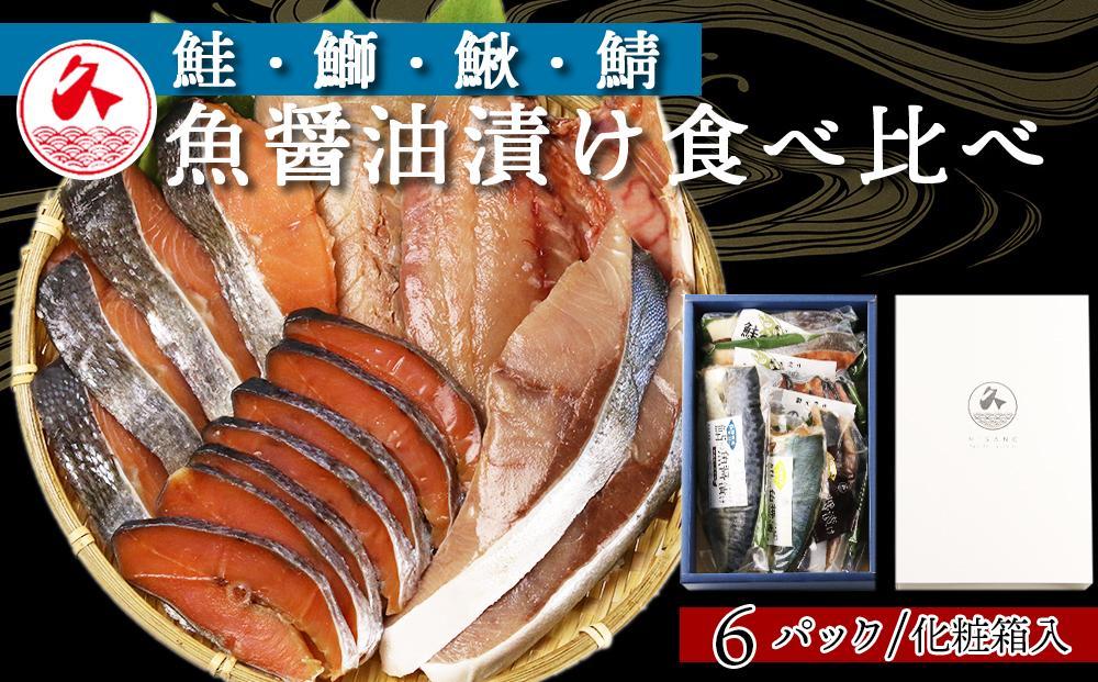 鮭・鰤・鰍・鯖魚醤湯漬け食べ比べ6パックセット 化粧箱付