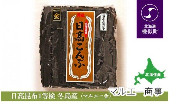 日高昆布1等検 冬島産(マルエー金)