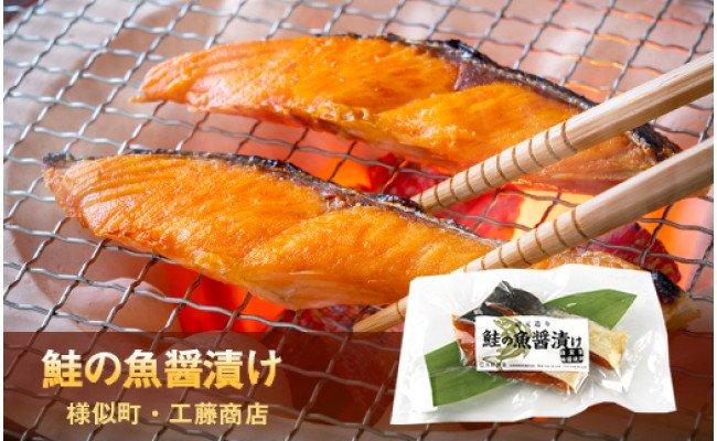 鮭の魚醤漬け