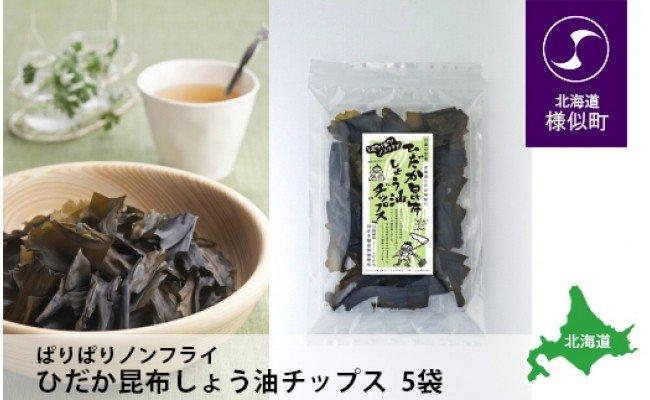 【ぱりぱりノンフライ】ひだか昆布しょう油チップス5袋
