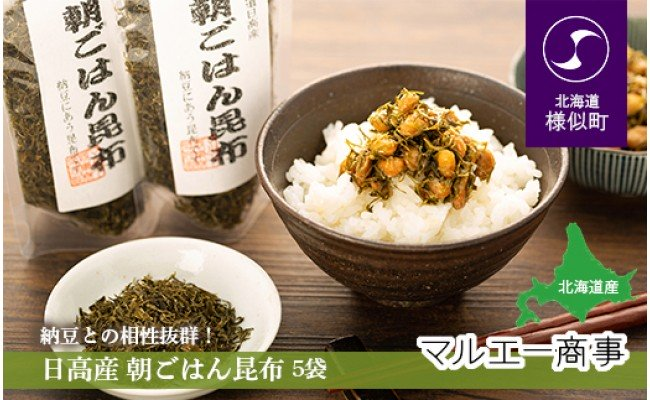 【納豆との相性抜群】日高産朝ごはん昆布5袋