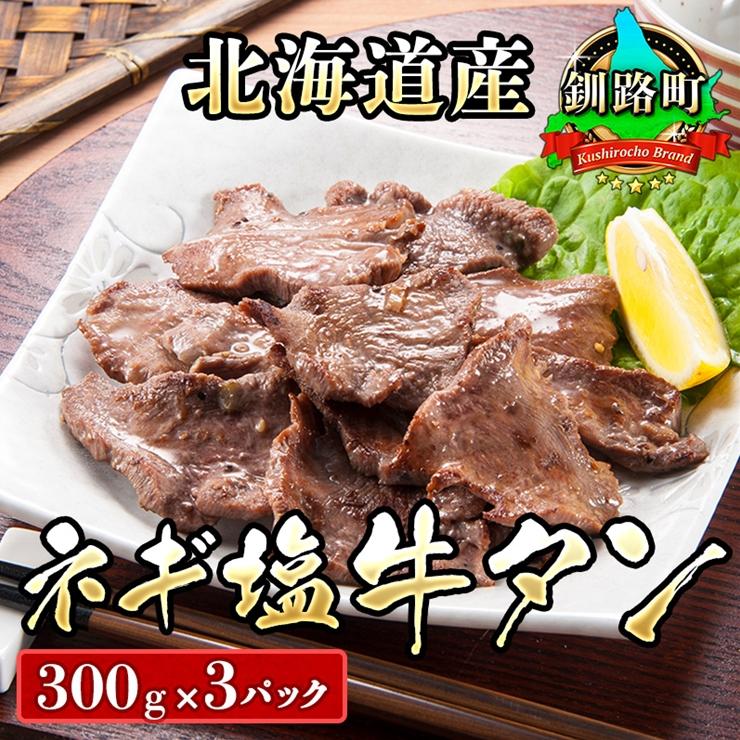 焼肉食材専門店トリプリしおた「北海道産牛使用 ネギ塩牛タン」 (300g×3パック)