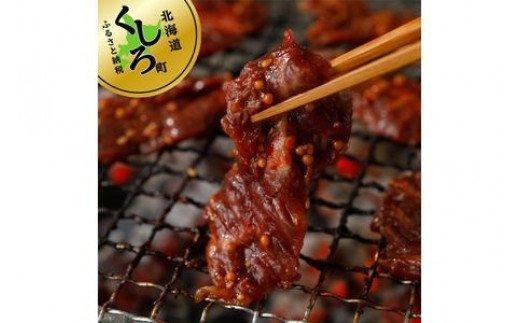 焼肉食材専門店トリプリしおた「北海道産牛使用 特撰 味付牛ハラミ」(300g×2パック)