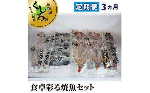 【定期便3ヵ月】食卓彩る『焼き魚』セット 3カ月連続お届け(お届け 2021年3月下旬まで)