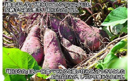 1011.干し芋 紅はるか ほしいも 無添加 国産 200g 4個 セット 北海道 弟子屈町