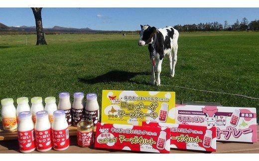77.牛のおっぱいミルクセット スペシャルセット?(おっぱいミルク3本、コーヒーミルク3本、のむヨーグルト4本、チーズタルト2箱、ミルクサブレ1箱、熟成ゴーダチーズケーキ1箱、ジャム1瓶)