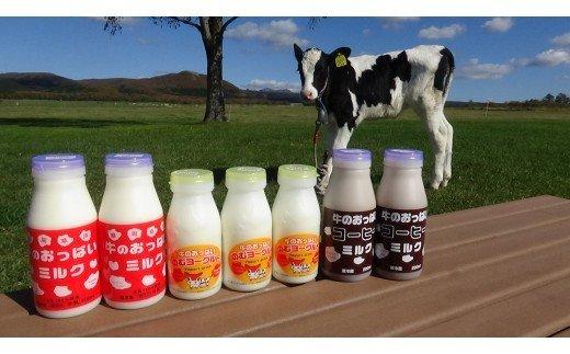 32.牛のおっぱいミルクセット?(牛のおっぱいミルク200ml×2本、牛のおっぱいコーヒーミルク200ml×2本、牛のおっぱいのむヨーグルト150ml×3本)