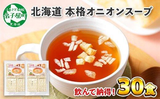 436.北海道 オニオンスープ 30食 パック 大容量 本格 玉ねぎ スープ 玉葱 オニオン タマネギ