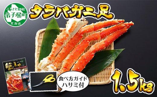 666. ボイルタラバガニ足 1.5kg 食べ方ガイド・専用ハサミ付 カニ 蟹