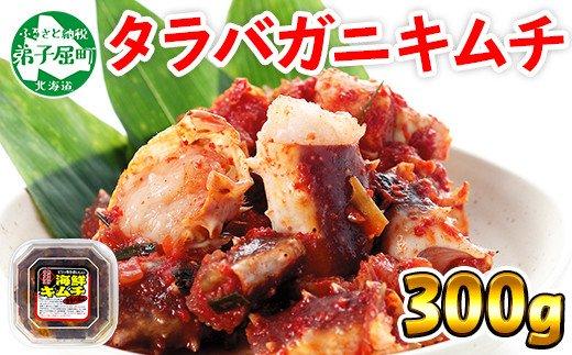 355. タラバガニキムチ 300g 北海道 カニ かに 蟹 タラバガニ 魚介