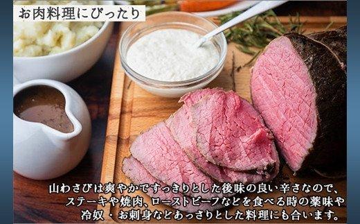 771.北海道 天然 山わさび 500g前後 産地直送 弟子屈町 薬味 肉 BBQ バーベキュー 焼き肉