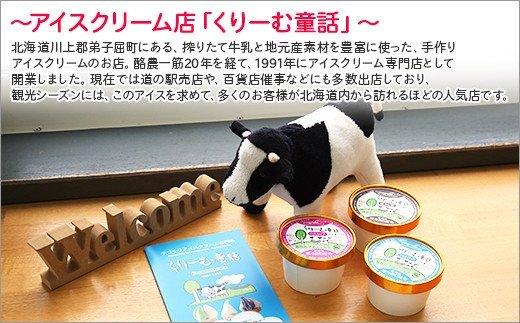 500.北海道 アイスクリーム ジェラート 食べ比べ 15個 アイス 北海道 A セット 手作り 北国からの贈り物