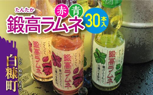 【新型コロナ被害支援】鍛高ラムネ(青・赤)【30本入り】