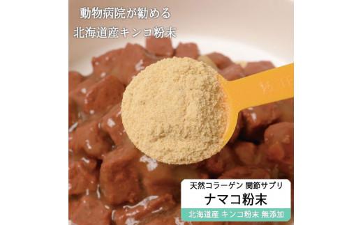純ナマコ粉末【90g】※ペットサプリメント