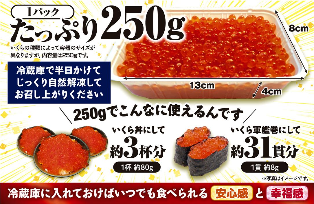 北海道海鮮紀行いくら(醤油味)【1kg(250g×2×2)】たらこ【1kg】のセット(44,000円)