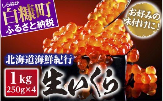 北海道海鮮紀行 生いくら【1kg(250g×4)】〔お好みに味付けができます〕