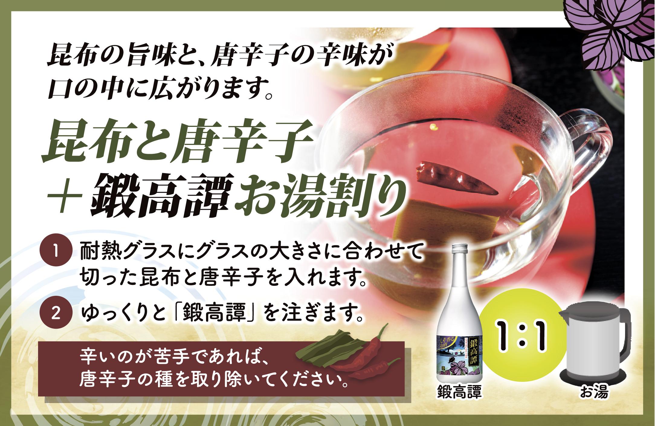 しそ焼酎 鍛高譚2種 飲み比べセット【900ml×2本×2種】