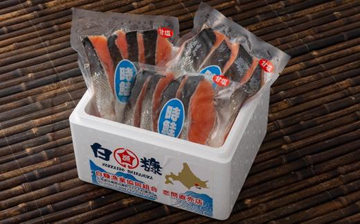 時鮭切身詰合せ【12切(1パック4切×3パック)】