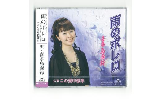 雨のボレロ【喜多島麻鈴 4thシングル】