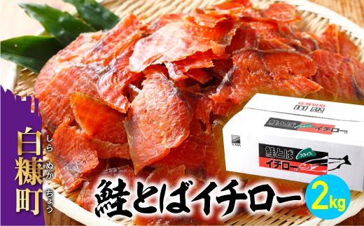 鮭とばイチロー 【2kg】