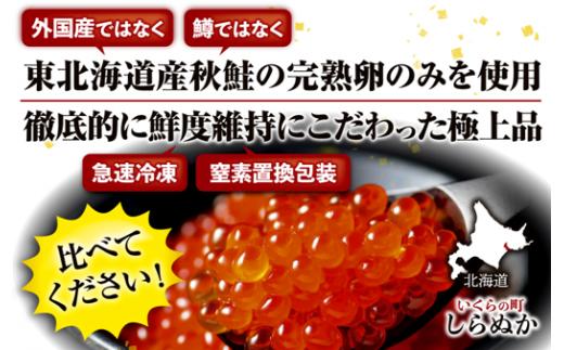 年6回(各回2個)!北海道海鮮紀行いくら(醤油味)割安な定期便 【1kg(250g×2×2)×6回(2月・4月・6月・8月・10月・12月)計12個】(390,000円)