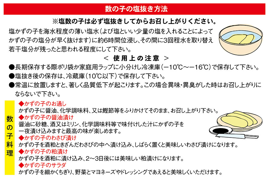 百貨店品質!「塩数の子(塩水漬け) 【500g】」